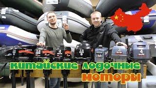 Китайские лодочные моторы до 4 л.с Какой мотор выбрать?