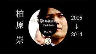 【柏原崇】Takashi Kashiwabara's 2005-2014 roles 纯科普(3) 2005-2014...
