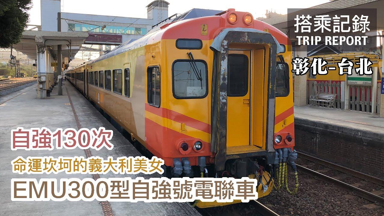 【義大利美女】僅存的EMU300運用,退出正班列車營運倒數中!過去的北高最速傳說現在還要轉型觀光化真的沒問題? 海線自強號 130次 EMU300執行 彰化-台北 搭乘記錄 | 20201031