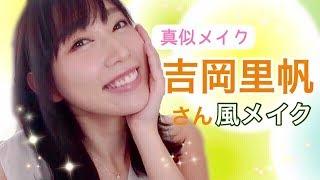 ドラマ「ごめん、愛してる」出演中の吉岡里帆さん風メイク ※真似メイク...