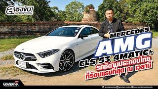 MERCEDES-AMG CLS 53 4MATIC+ รถซีดานประกอบไทยที่ร้อนแรงที่สุด ณ เวลานี้ #ลองขับ By A