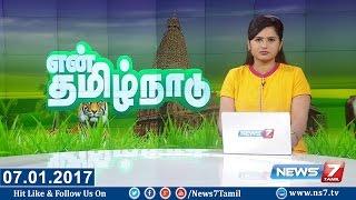 En Tamil Nadu News 07-01-2017 – News7 Tamil News