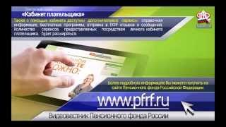 Электронный сервис ПФР - «Кабинет плательщика»