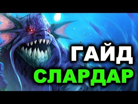 видео: ПОТНЫЙ ГАЙД НА СЛАРДАРА - slardar dota 2
