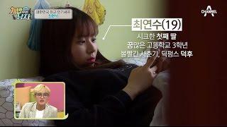 최현석 셰프, 연예인 미모의 고3 딸 공개! #현실_부녀 #아빠는_외로워