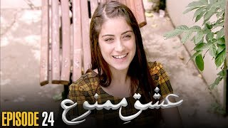 Ishq e Mamnu | Episode 24 | Turkish Drama | Nihal and Behlul | Best Pakistani Dramas
