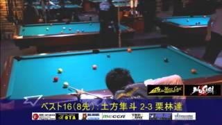 Repeat youtube video ベスト16(8先):土方隼斗 W-5 栗林達