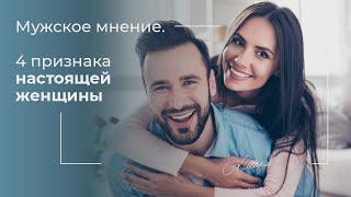 4 признака настоящей женщины Мужское мнение Психология отношений Семья Любовь Советы психолога