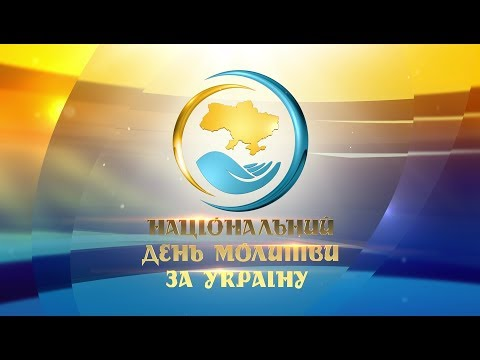 National Day of Prayer for Ukraine 27 May 2017 (English Subt