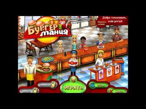 обзор игры бургер мания