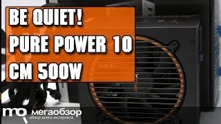 be quiet! Pure Power 10 CM 500W обзор блока питания