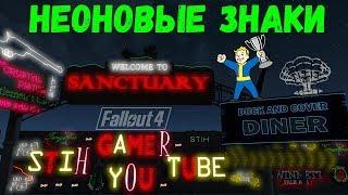 Fallout 4 Неоновые знаки  Not Your Average Neon