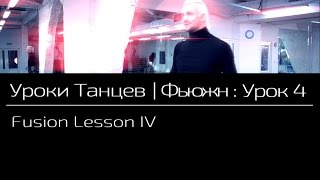 УРОКИ ТАНЦЕВ Фьюжн — видео урок 4 | Fusion Lesson 4