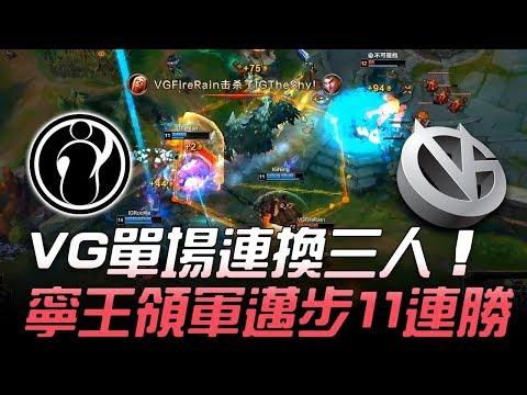 IG vs VG VG單場連換三人 寧王領軍邁步11連勝!Game2 | 2018 LPL春季賽精選