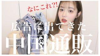 インスタの広告に出てきた知らない通販サイトで洋服買ってみた 〜第二弾〜【中国洋服】