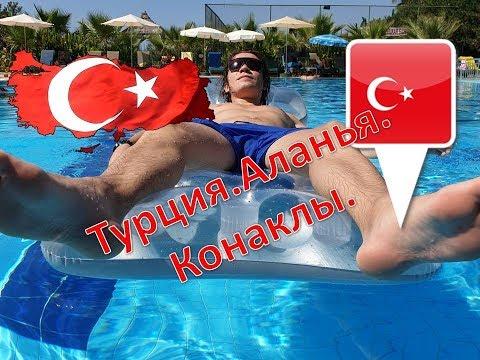 ТУРЕЦКИЙ УГАР!!!! Аланья, катание на водном феррари, парашюте,  клуб HAVANA. Отдых в Турции.