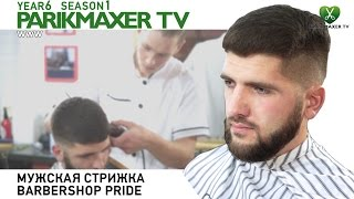 Мужская стрижка. Barbershop PRIDE. Парикмахер тв(YouTube: https://www.youtube.com/user/parikmaxerTV ▷ Instagram: https://www.instagram.com/parikmaxertv/ ▷ Periscope: ..., 2017-01-20T05:48:46.000Z)