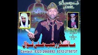 Master Rajab Ali Qawal Mehdi Laikay Aayain Baba Fareed Di