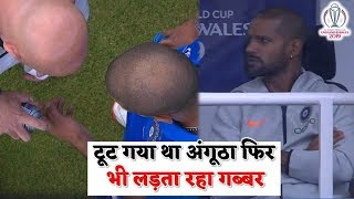World Cup 2019: Shikhar Dhawan badly Injured during IND Vs AUS Match