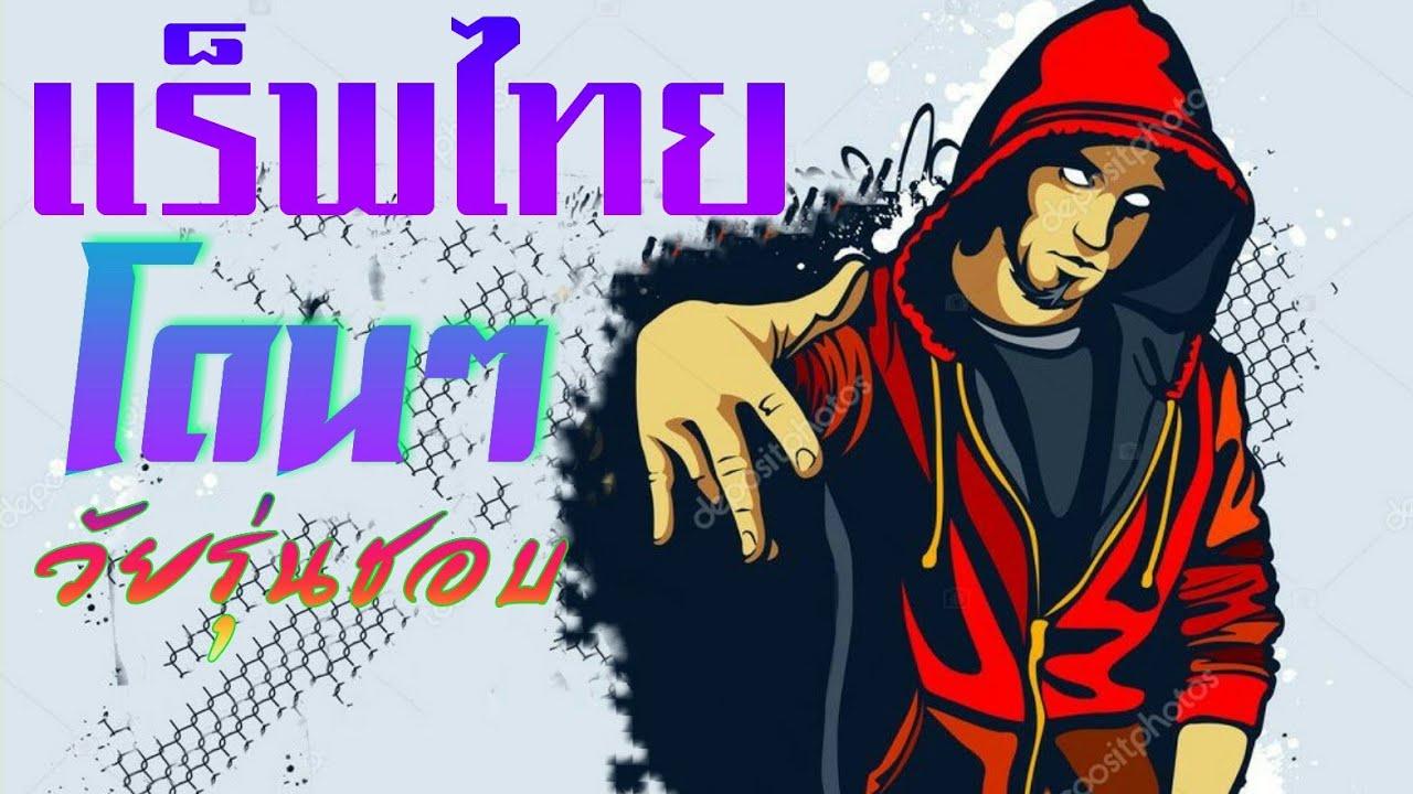 รวมเพลง แร็พไทย โดนๆ ฟังต่อเนื่อง โดนใจวัยรุ่นชอบ💗 🇹🇭  Thai Rap Hip Hop R\u0026B