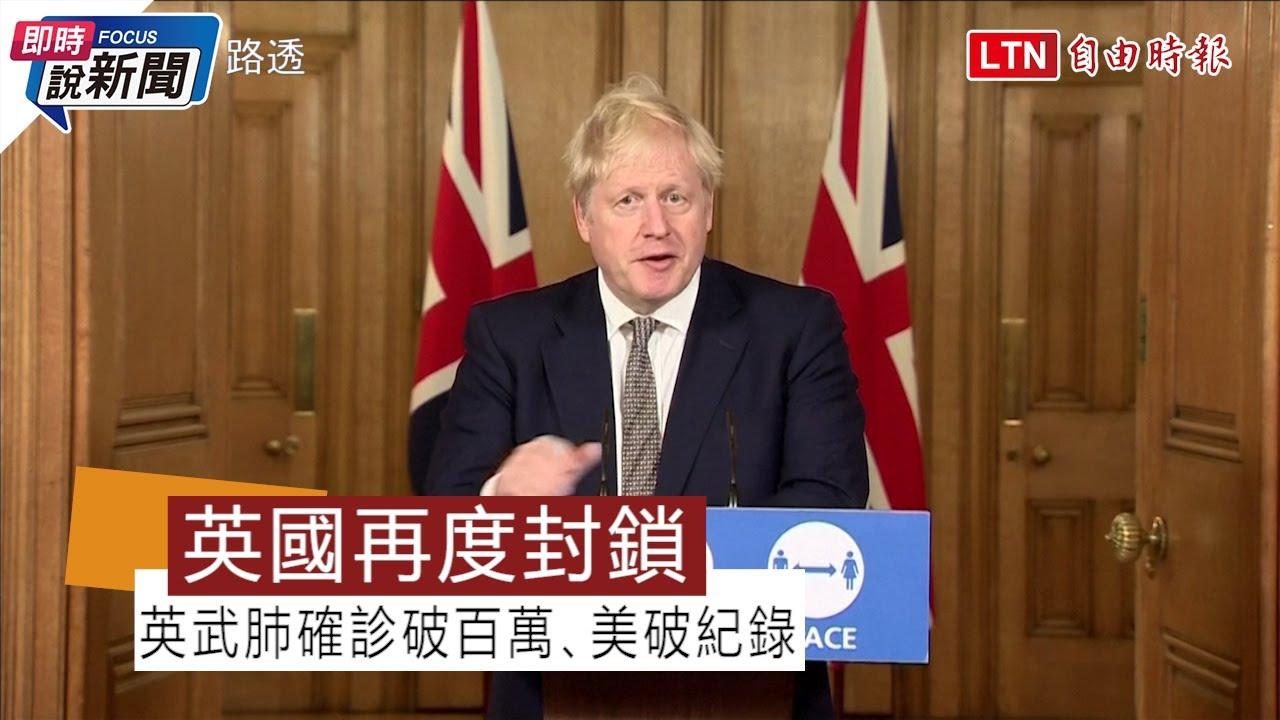 《即時說新聞》英國武肺確診破百萬 強森下令全國再度封鎖