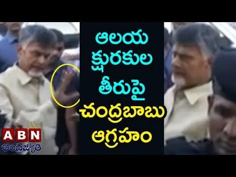 CM Chandrababu Naidu serious warning to Nayi Brahmins Protest | AP Secretariat