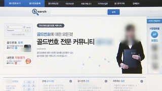 """""""골드넘버 1천만원""""…휴대전화 번호 …"""