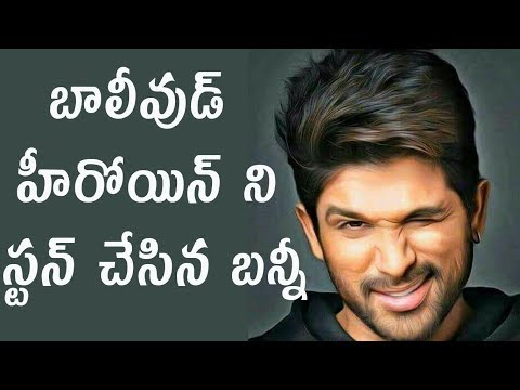 Allu Arjun stuns Bollywood heroine with his dance | Indiaglitz Telugu News