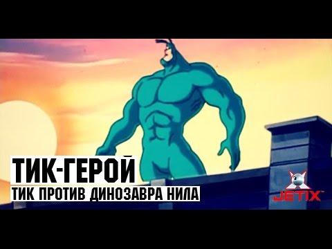 Тик-герой - 3