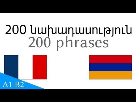 200 նախադասություն - Ֆրանսերեն - Հայերեն
