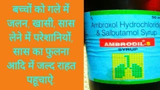 ambrodil-s syrup for infants