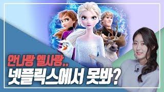 [4k] 디즈니플러스 기세에 풀죽은 넷플릭스...겨울왕국2 이제 어디서 보죠?
