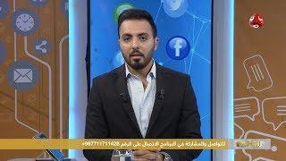 كيف تفاعل الجمهور مع قصة اليمنيين المختطفين من قبل المهربين في غابات ساحل العاج | رايك مهم