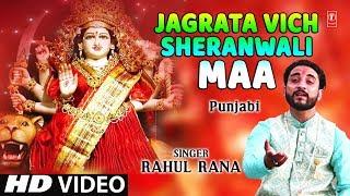 Jagrata Vich Sheranwali Maa I Punjabi Devi Bhajan I RAHUL RANA I Full HD Song