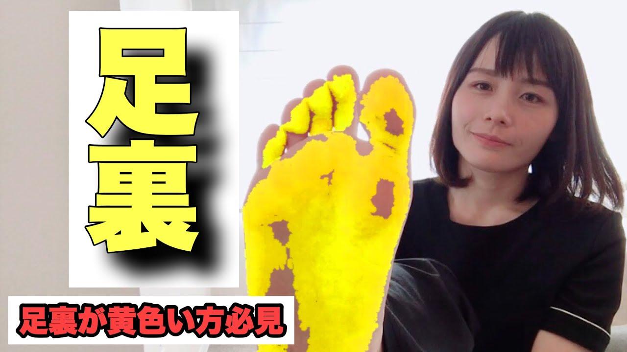 黄色い 裏 足 の