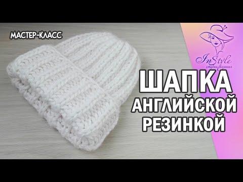 Вязание шапки с отворотом спицами английской резинкой
