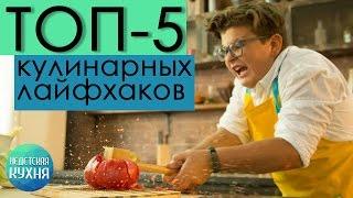 ТОП 5 Кулинарных ЛАЙФХАКОВ