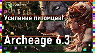 Archeage 6.3 - Усиление питомцев / Петы мусор или уже нет?