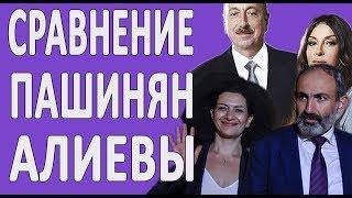 Сравнение Семьи Пашиняна и Алиева