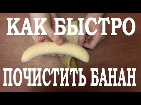 Как быстро почистить банан. Полный восторг!!!