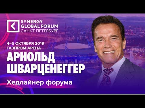 Синхронный перевод Дениса Успешного. Арнольд Шварценеггер на Форуме Synergy Global Forum 2019.