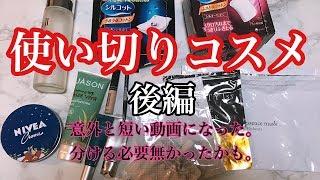 使い切りコスメ♡2018年6月後編 thumbnail