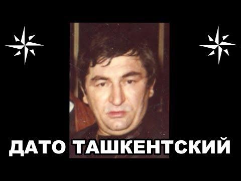 Смотреть Вор в законе Дато Ташкентский (Датико Цихелашвили) онлайн