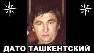 Вор в законе Дато Ташкентский (Датико Цихелашвили)