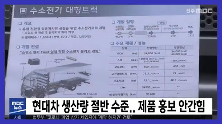 [5MBC 뉴스] 현대차 생산량 절반 수준.. 제품 홍보 안간힘