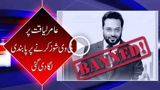 Aamir Liaquat faces ban from hosting talk-shows following Islamabad High Court IHC order