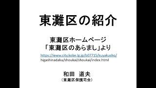 チャンネル東灘区保護司会(東灘区の紹介)2021-6-4