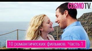 Cosmo TV: 10 романтических фильмов, основанных на реальных событиях. Часть 1