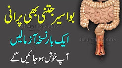 Bawaseer Ka Fori ilaj || Piles Treatment || Piles Home Remedies || In Urdu / Hindi