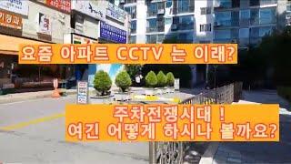 엠스톤 NVR 아파트 설치사례/차량번호검색/스카이뷰CC…